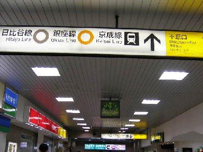 上野から京成へ