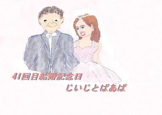 41回目結婚記念日